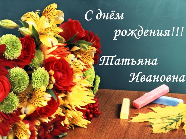 поздравление с днём рождения татьяну ивановну